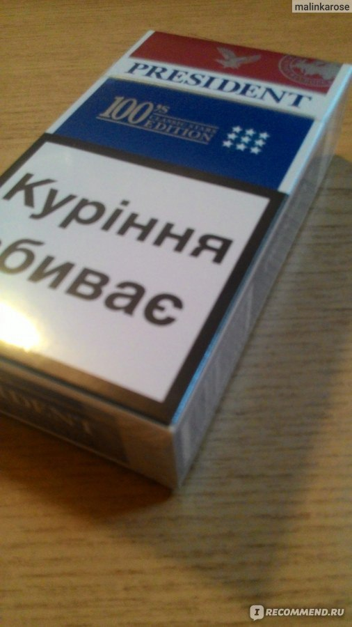 Купить сигареты президент сигареты оптом олх