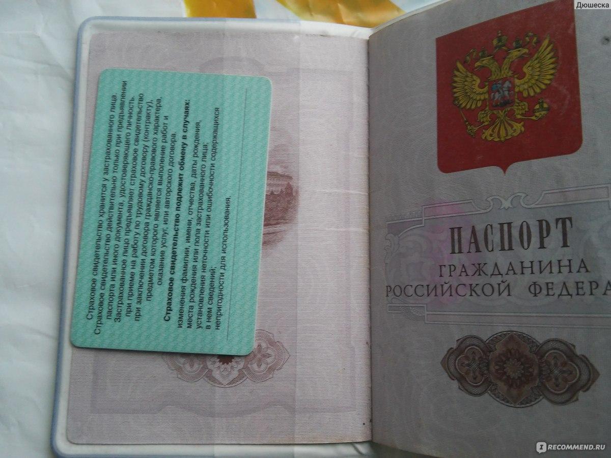 Открытка на вручение паспорта 77
