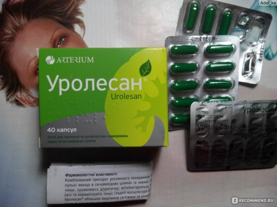 """Капсулы Arterium Уролесан - """"Отличное средство от цистита и воспаления почек! + фото"""" Отзывы покупателей"""