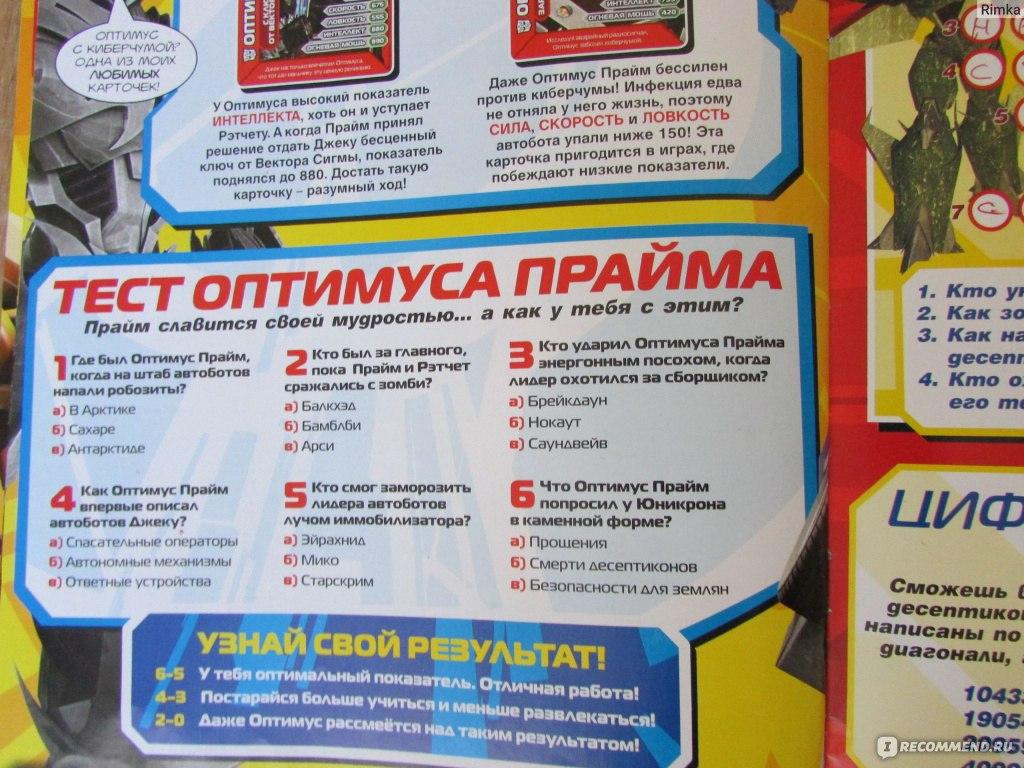Трансформеры подарок 4 16 дискомет 9