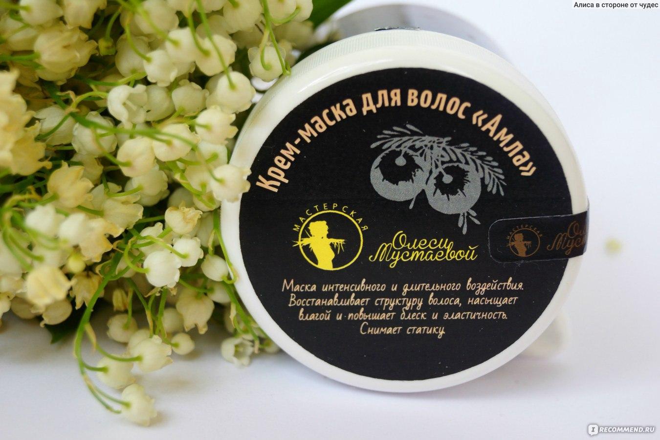 Косметика олеси мустаевой купить минск avon представителям сделать заказ