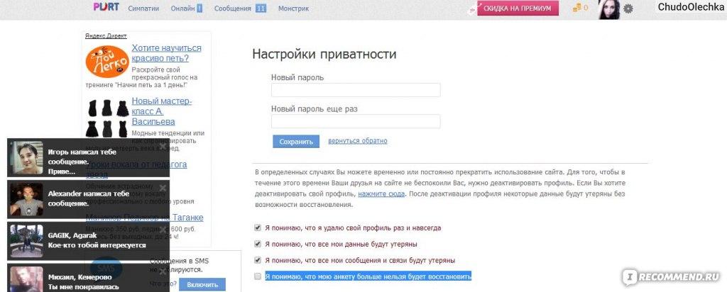 страницу навечно как удалить знакомств в свою сайт
