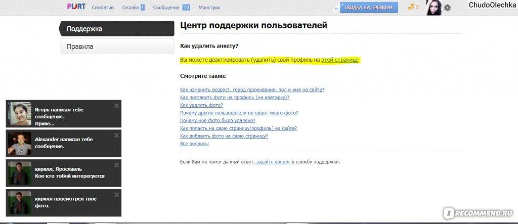 open24 знакомства как удалить анкету