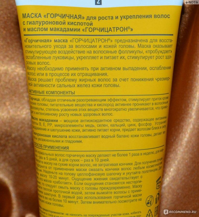 Горчица для роста волос в домашних условиях рецепты