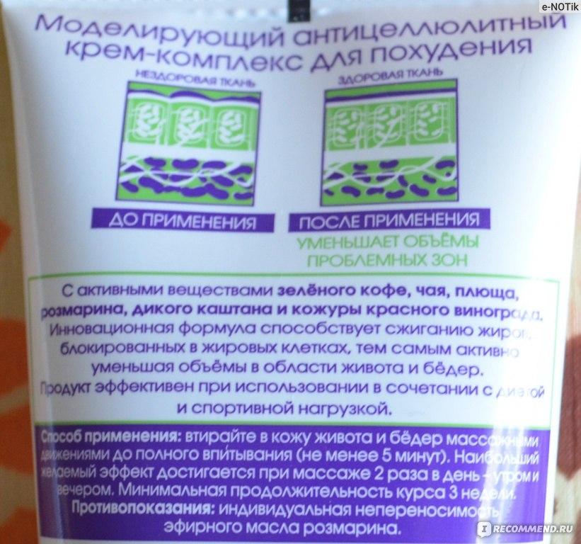 Средства для похудения российские в аптеках
