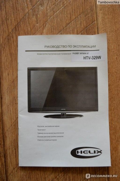 Helix телевизор инструкция