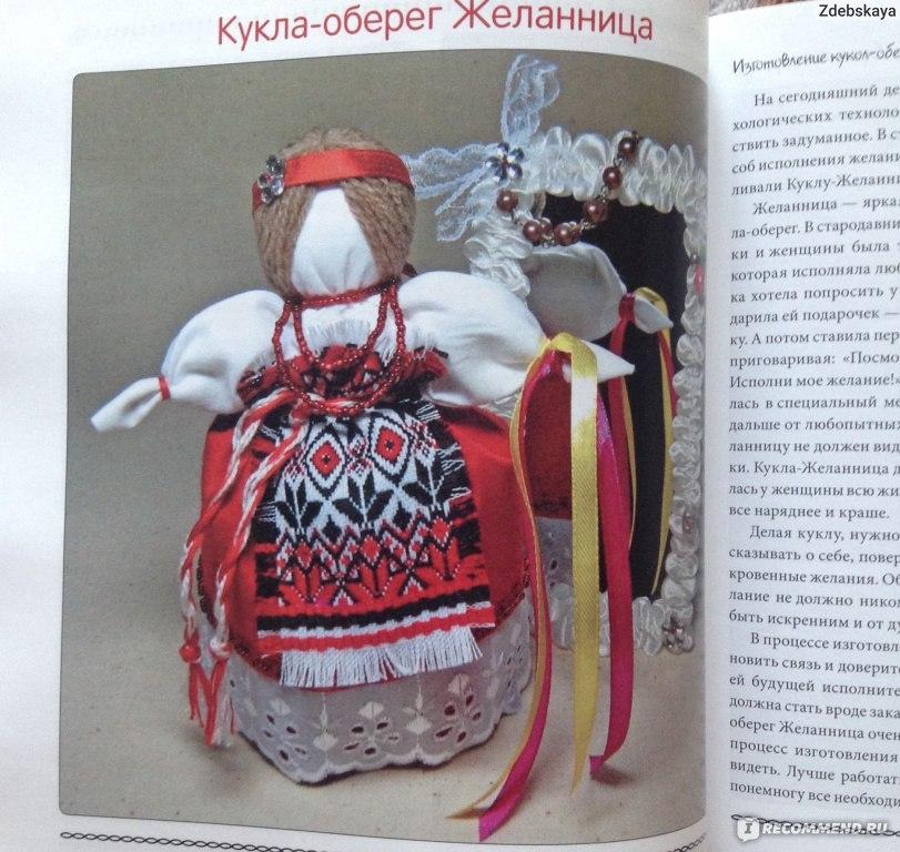 Славянские куклы -обереги : их значение, как сделать своими руками
