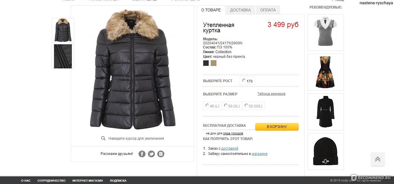 Интернет Магазин Одежды Россия Наложенным Платежом