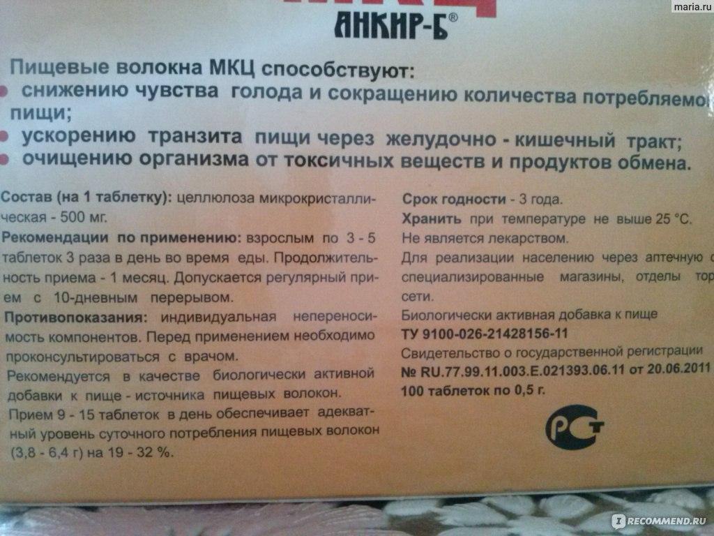 МКЦ Анкир-Б — инструкция по применению