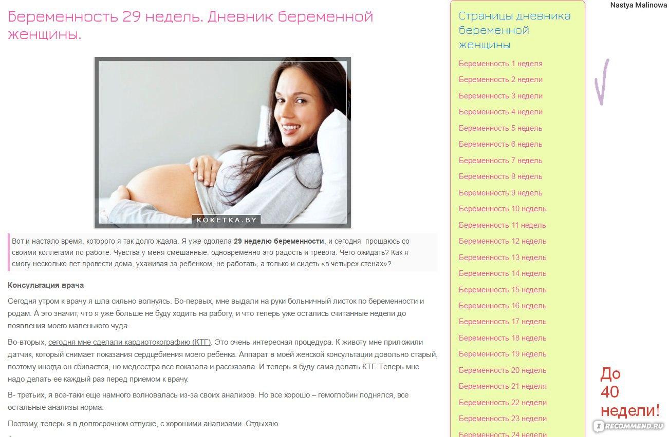 Программа для беременных по неделям 32