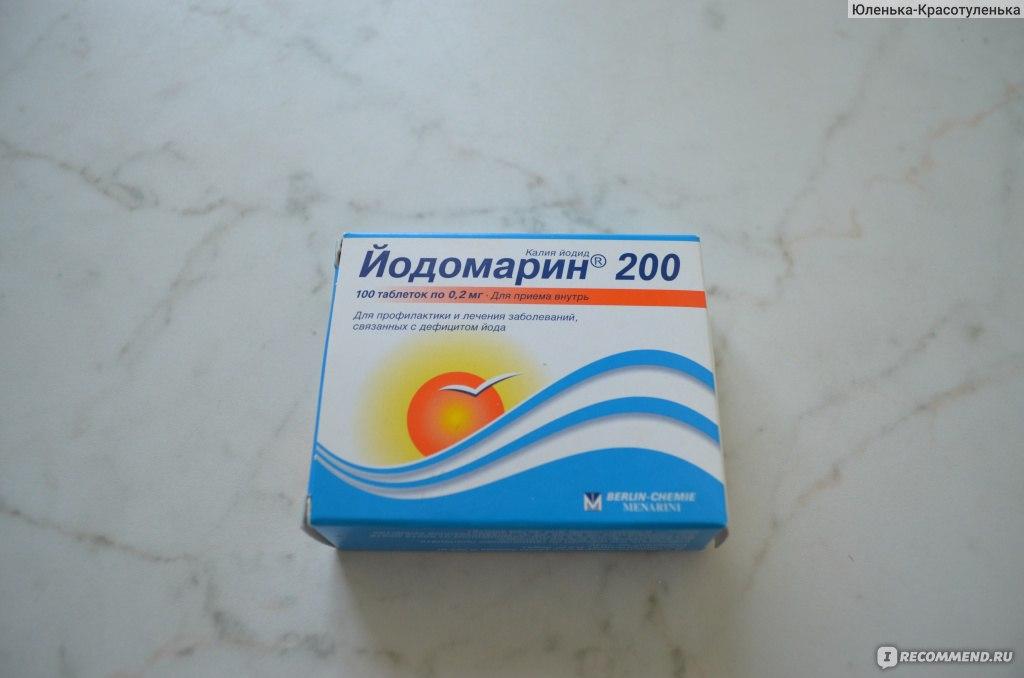 Какую дозировку йодомарина назначают беременным 139