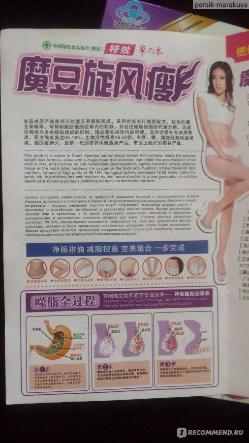 Китайские капсулы для похудения Волшебные бобы  Отзывы