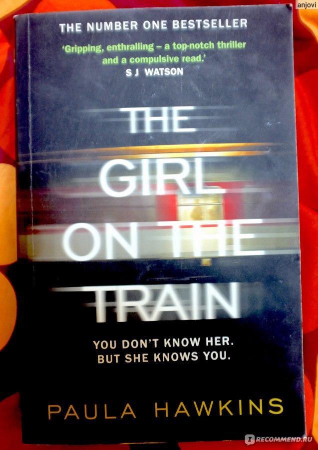Читать бесплатно онлайн девушка в поезде