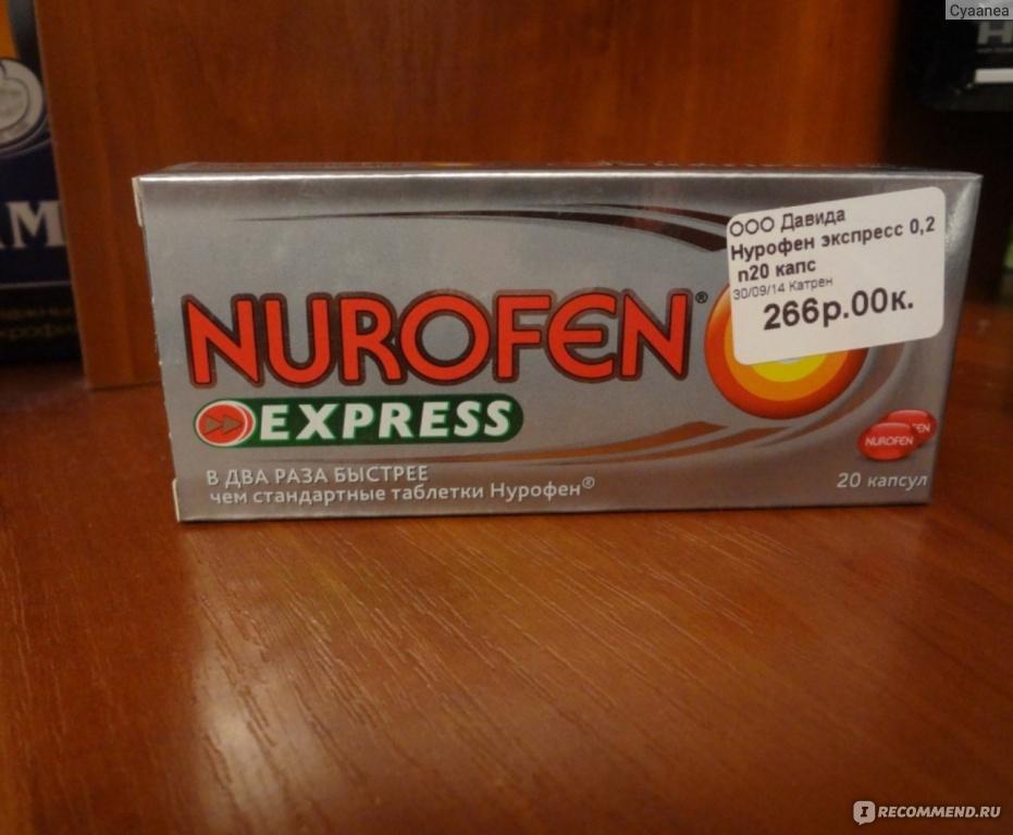 Помогает ли нурофен от зубной боли