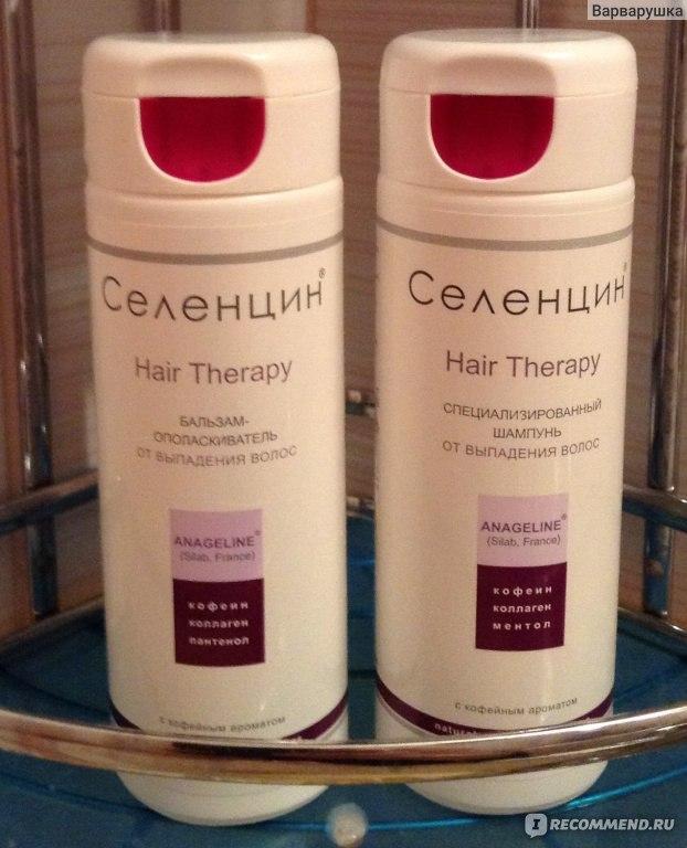 Селенцин шампунь для волос цена в екатеринбурге