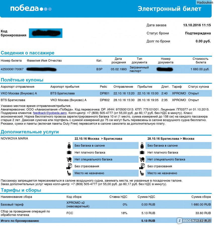 Билеты в братиславу на самолет победа самолет москва анкара цена билета