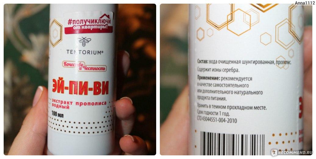 Как много разных продуктов можно употреблять сразу тенториум