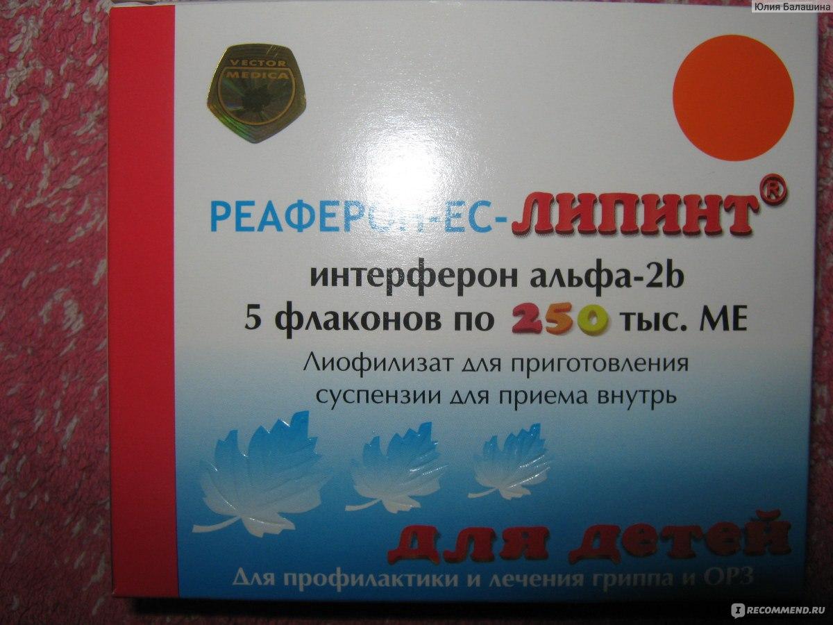 Реаферон-ес-липинт 250 тыс.ед для детей фото
