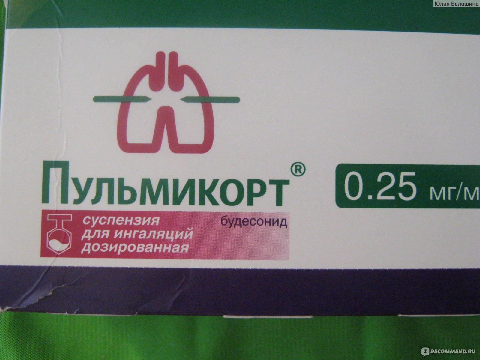 Пульмикорт схема лечения
