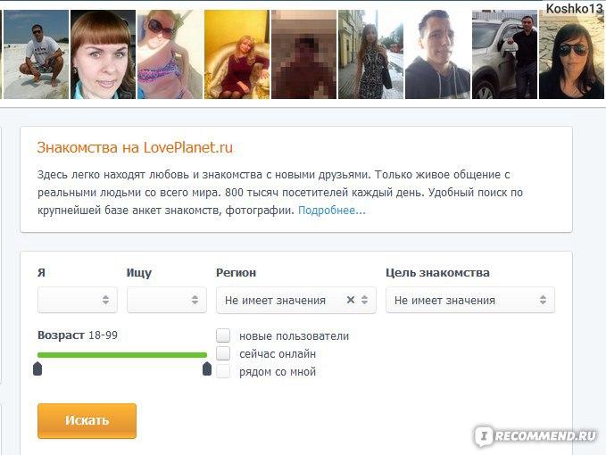 loveplanet знакомства и общения в северодвинске