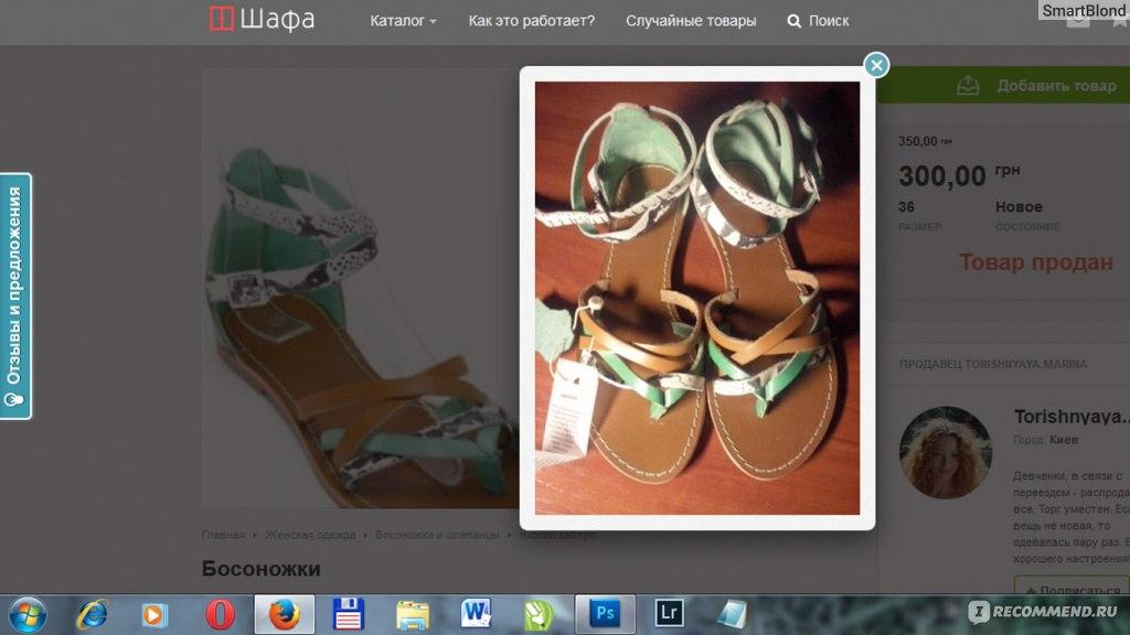 c4c0a117eb39 Сайт Шафа   shafa.ua - для продажи и обмена женской одежды - «Очень ...