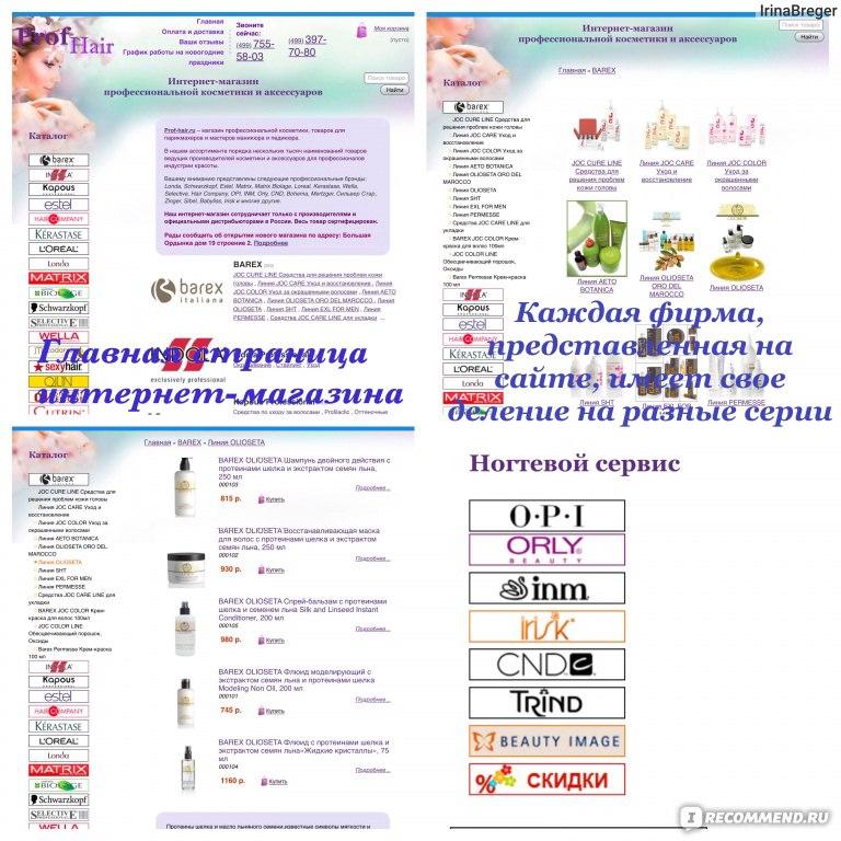 Третьяковская магазин проф косметики