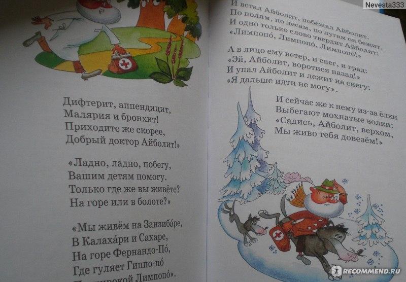 Сказка золушка с картинками онлайн читать бесплатно 16