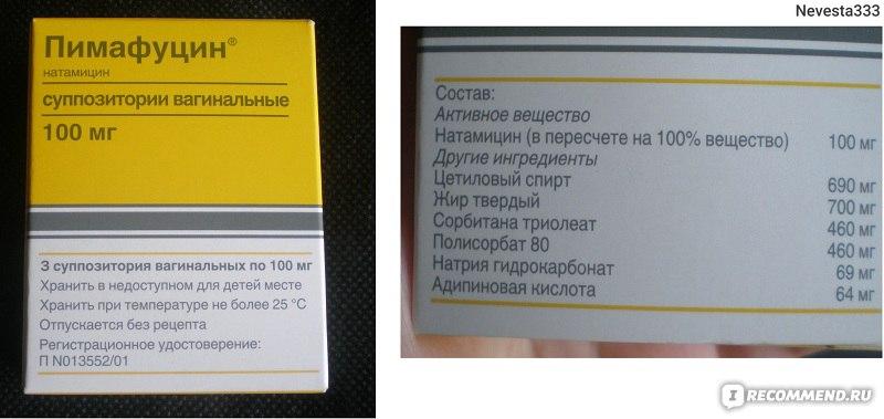 """Противогрибковое средство Пимафуцин свечи - """"Сразу помогает при молочнице (+ советы гинеколога по профилактике рецидивов этой не"""
