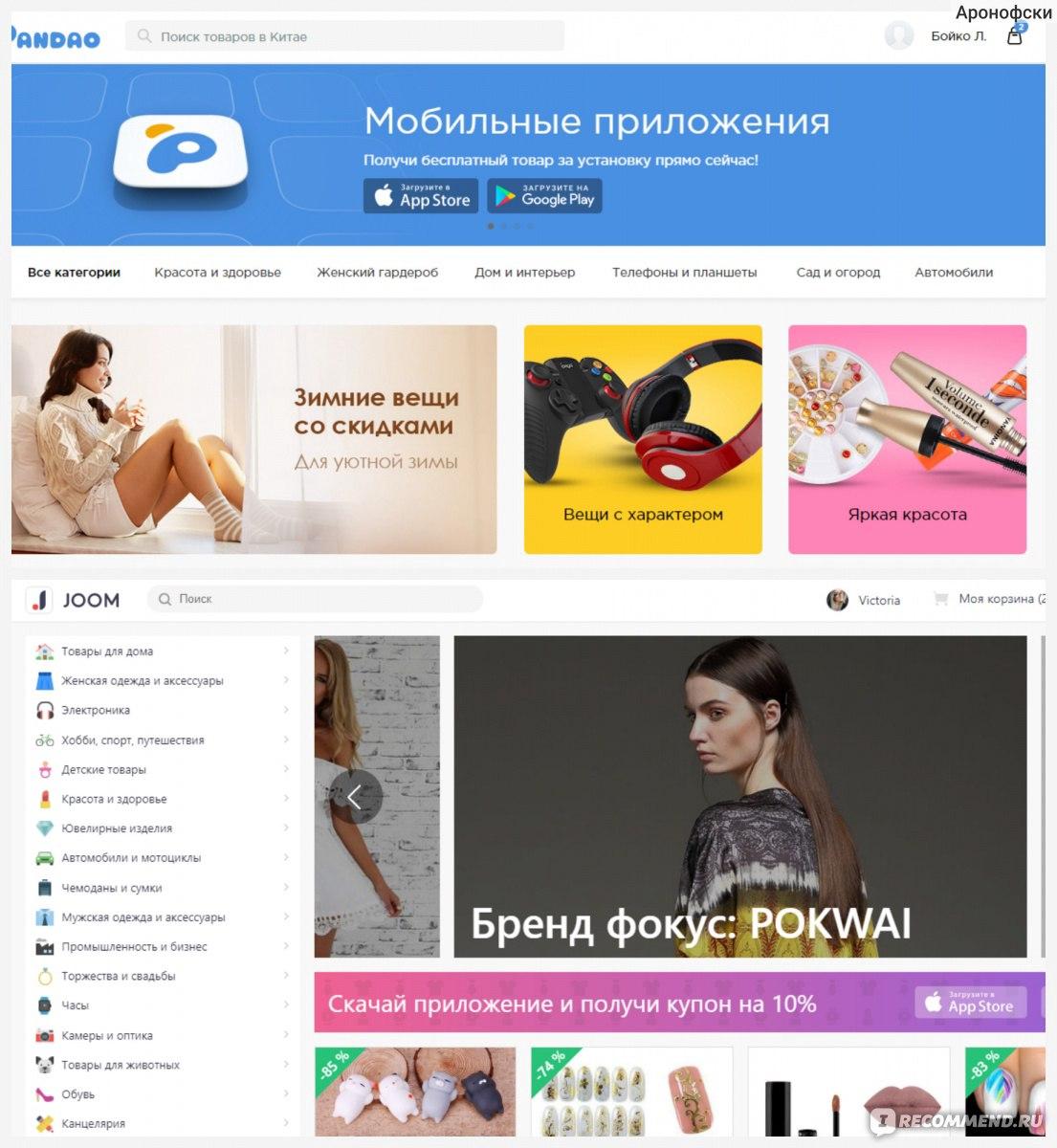 d1fb1222 Сайт Pandao.ru - Бесплатная доставка товаров из Китая в Россию ...