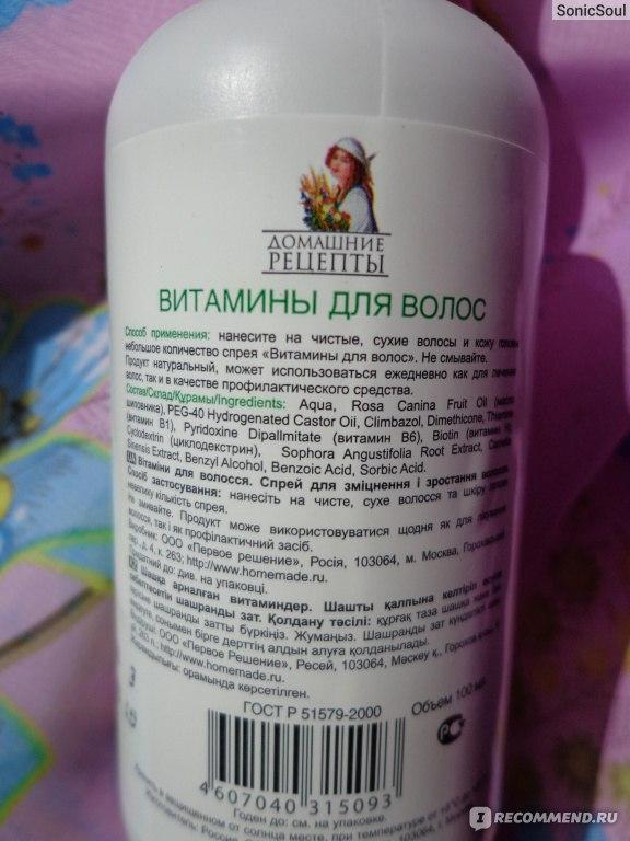 Укрепление волос в домашних условиях с витаминами