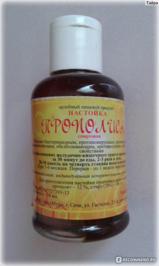 Лечение артроза прополисом