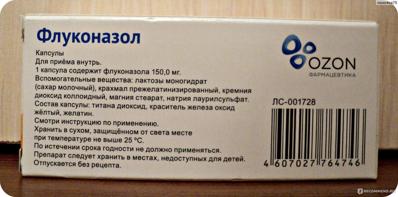 схема лечение молочницы флуконазол