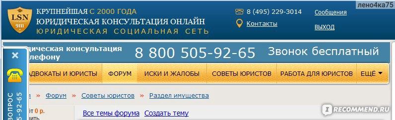 Юридическая консультация 911 ру