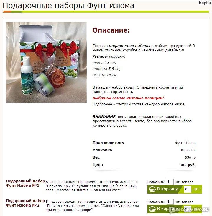 Интернет-магазин косметики российских производителей