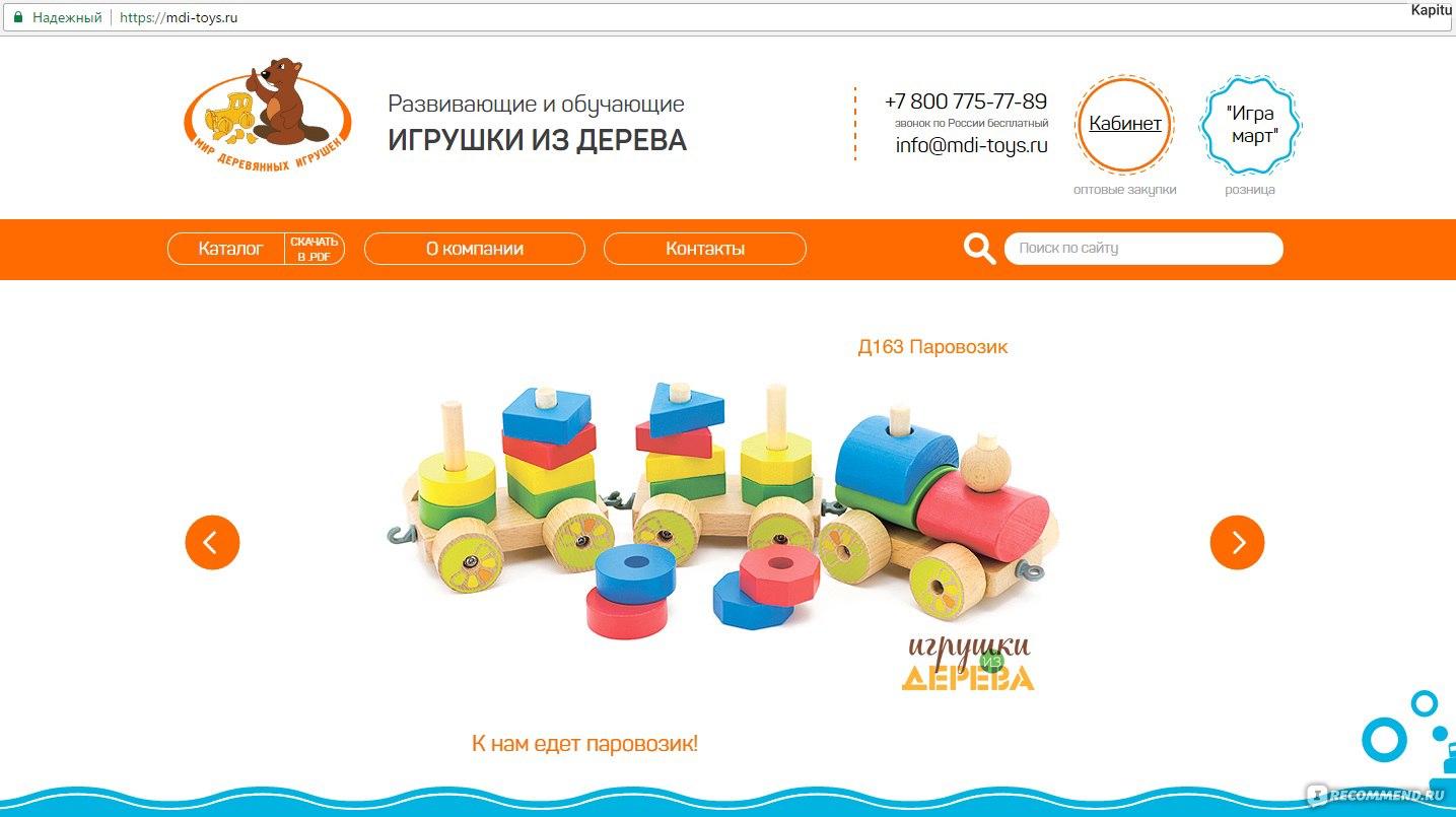 db8c66b7d526 Сайт mdi-toys.ru - Мир Деревянных Игрушек - «Деревянные игрушки ...
