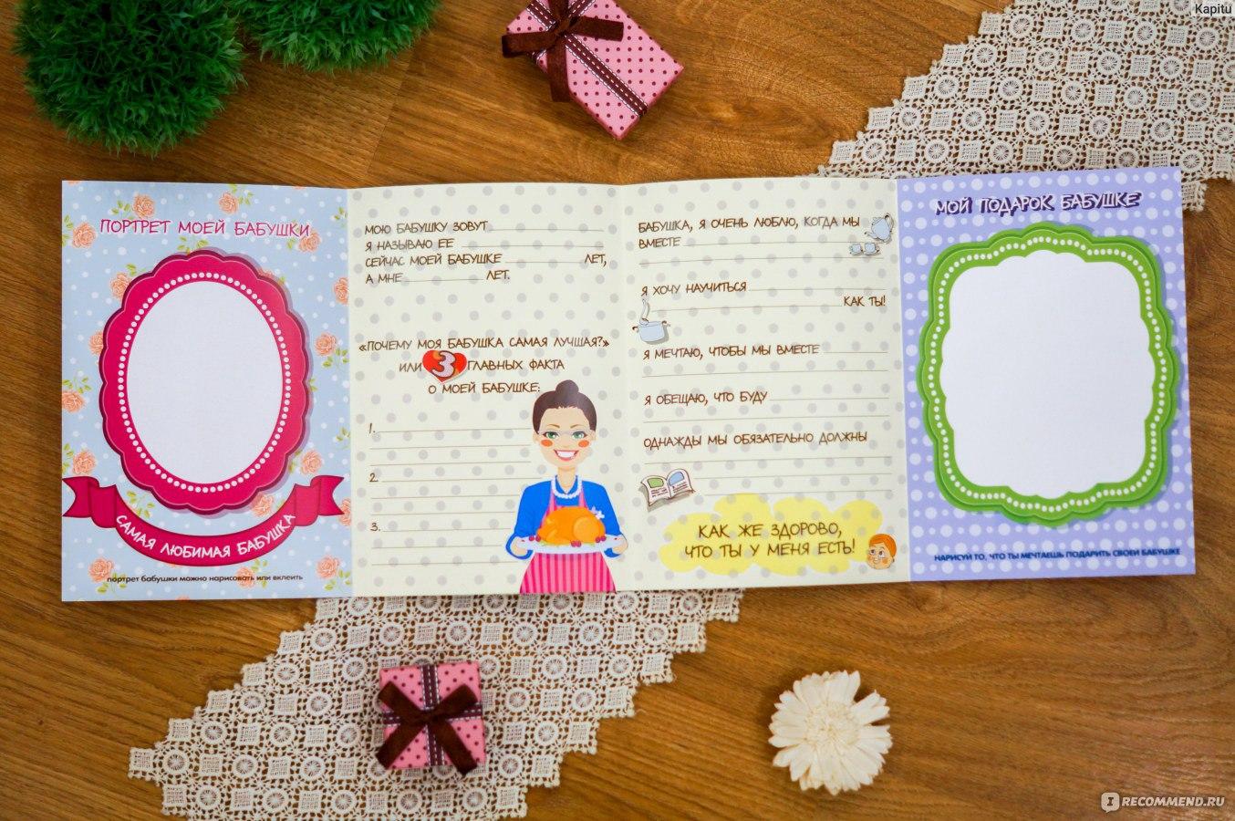 Открытка для бабушки своими руками на день рождения от внучки из бумаги