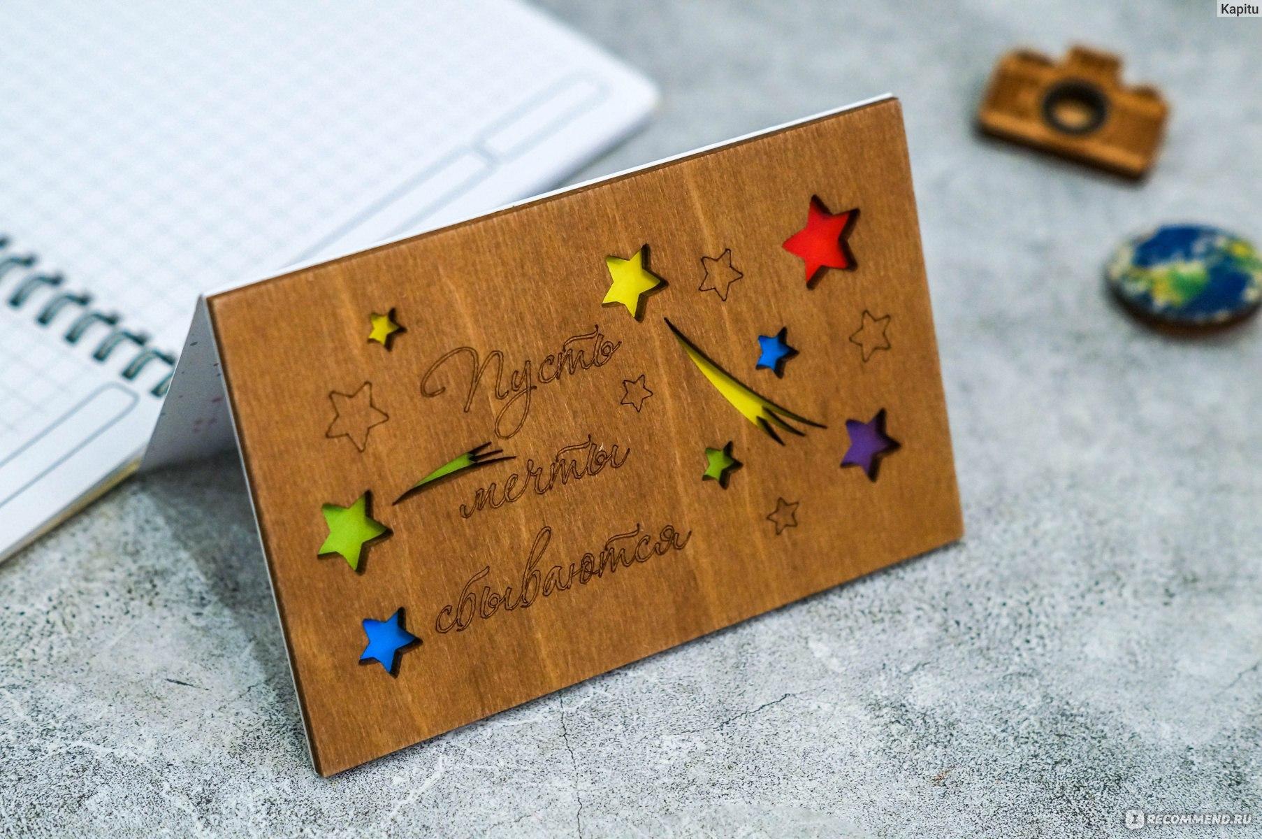 Деревянная открытка для денег в фикс прайс