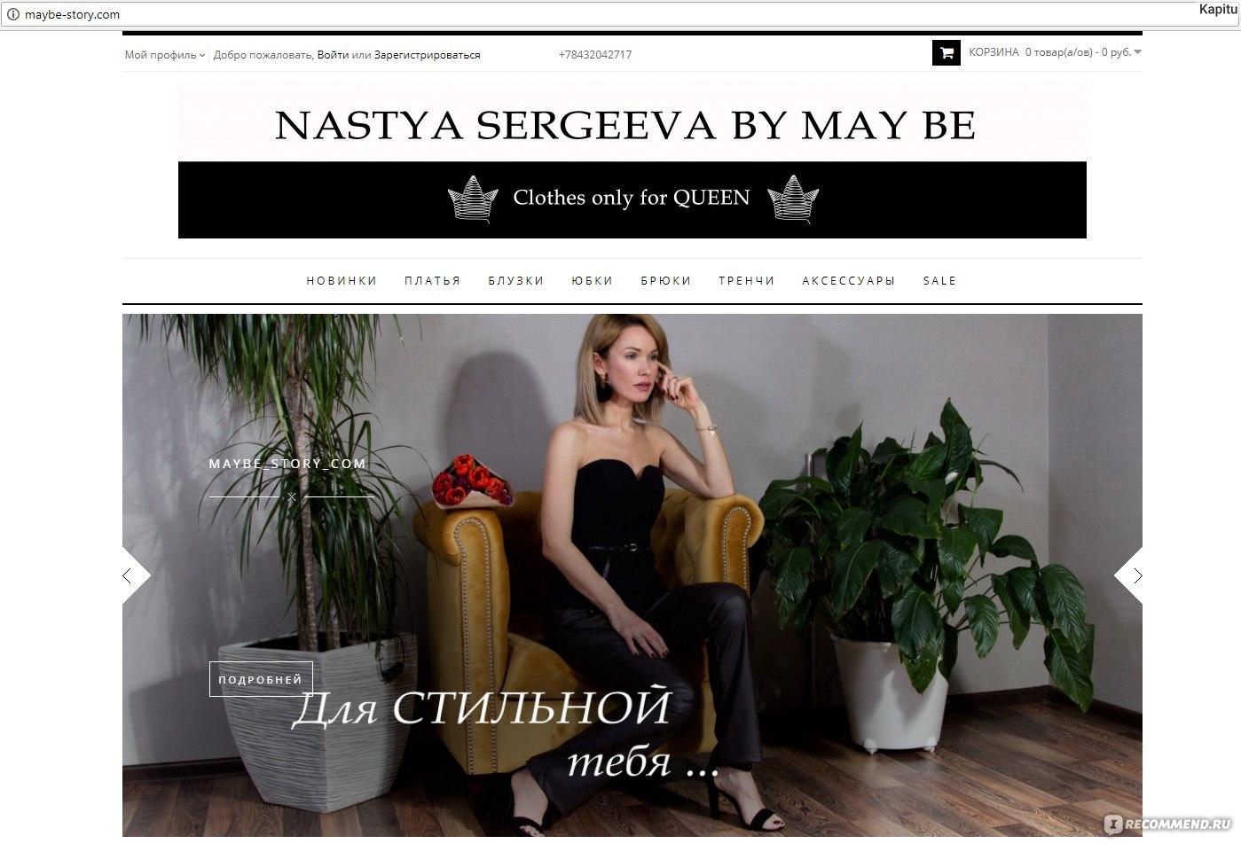 27a3e8fb0c7 Сайт maybe-story.com - интернет-магазин дизайнерской женской одежды ...