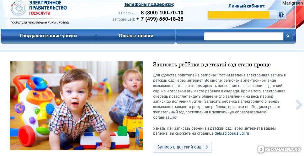 Статус очереди в детский сад госуслуги