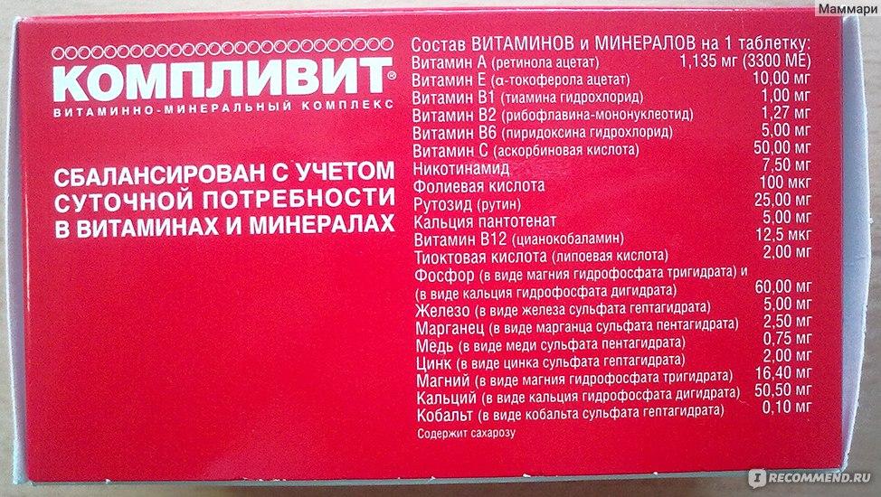 Инструкцию компливит 11 витаминов 8 минералов