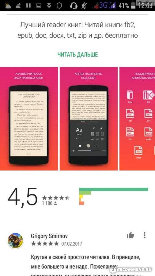 Скачать Читалку Книг Для Андроид
