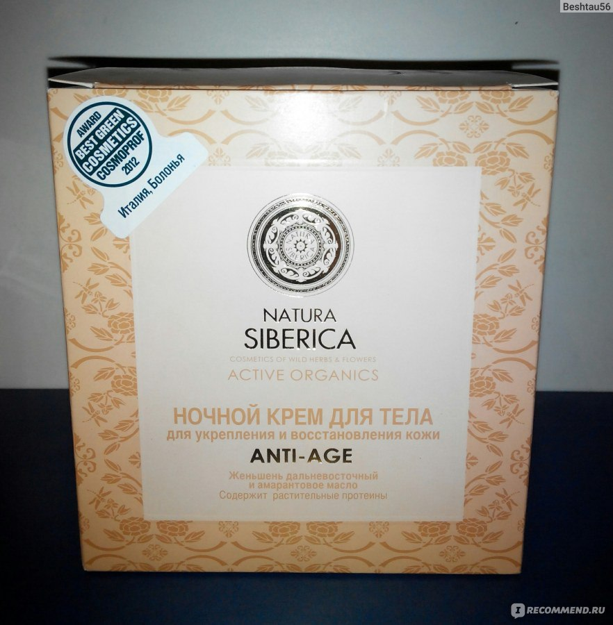 Ночной крем для тела для укрепления и восстановления кожи Женьшень дальневосточный и амарантовое масло Natura Siberica Anti-Age
