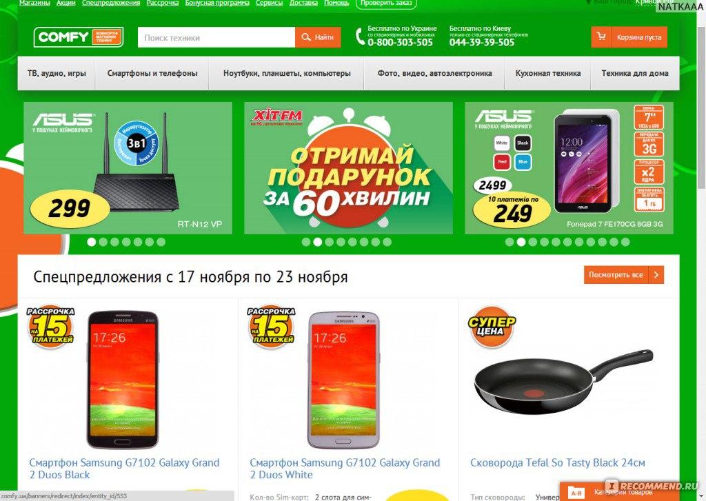 Комфи Интернет Магазин Каталог Товаров Цены