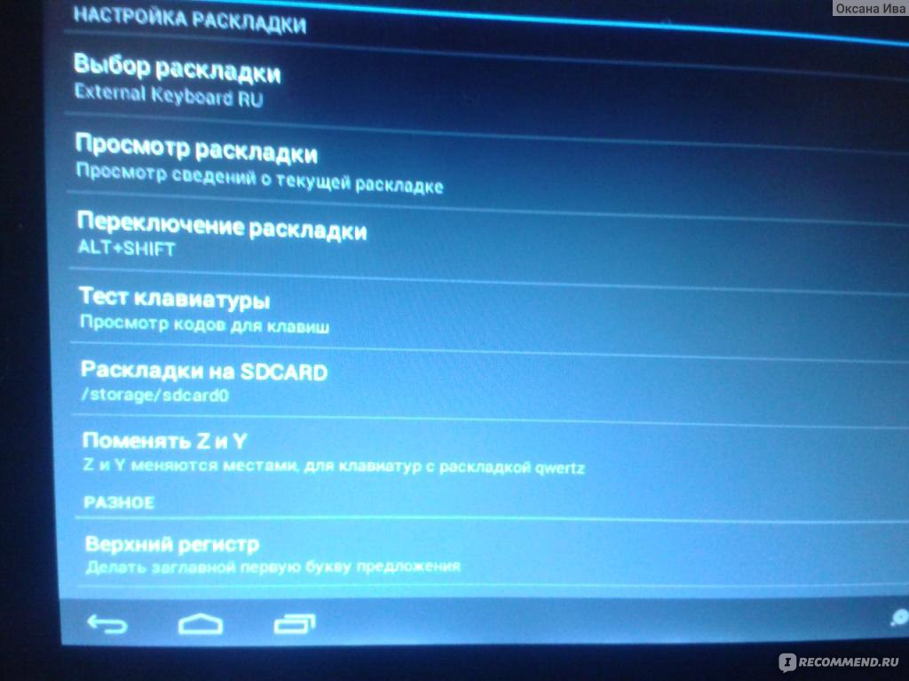 скачать russian keyboard для планшета - фото 5