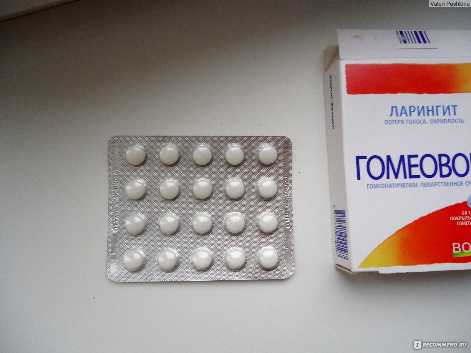 Drug Gomeovoks: instructions for use 55