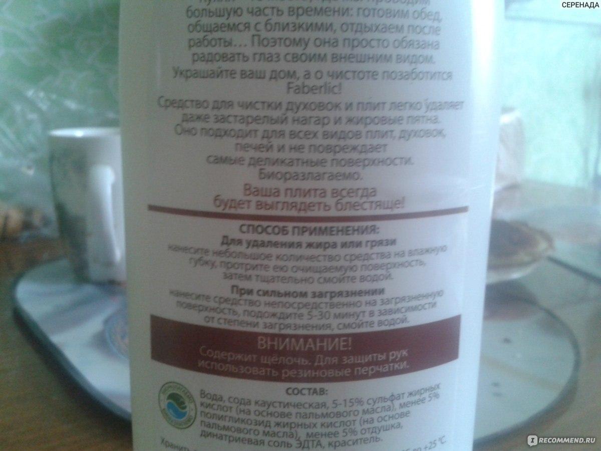 Oriflame чистящее средство для плиты электроплита 4 комфорки