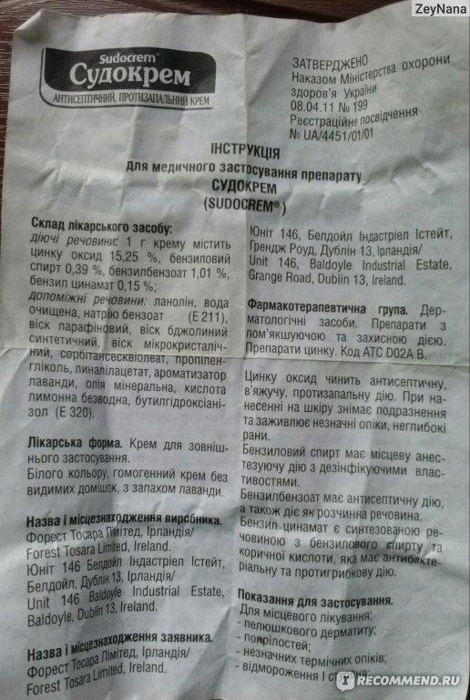 Судоку Крем Инструкция - фото 10