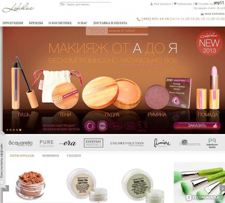 Интернет магазин компоненты косметики