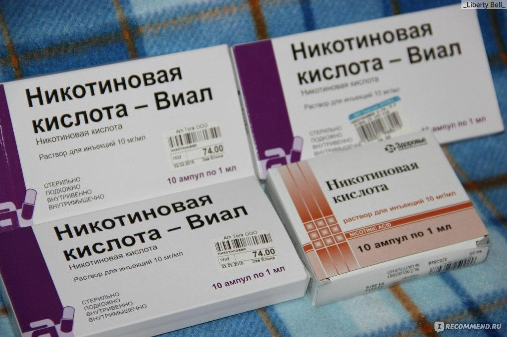 Никотиновая кислота для беременных 100