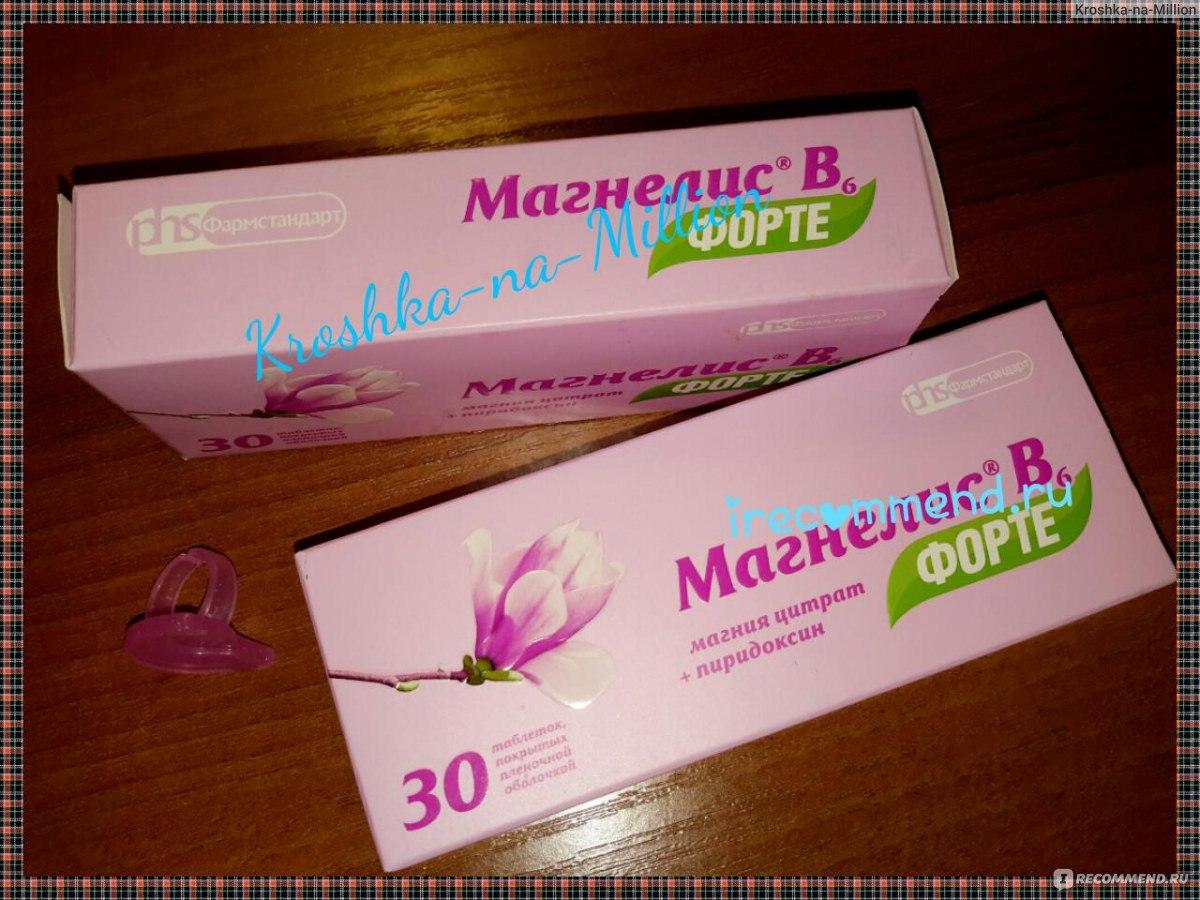 Магнелис для беременных цена 643